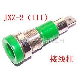 供应JXZ-2(III)接线柱