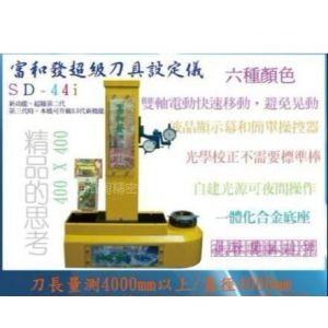 供应富和发刀具设定仪