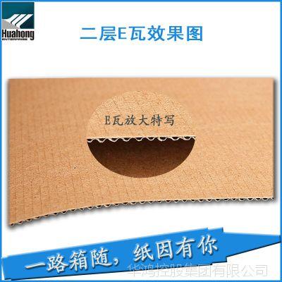 华鸿包装生产直销二层E坑瓦楞纸板 量大优惠