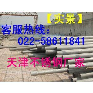 供应山东DN200不锈钢管 DN250无缝管价格 304材质