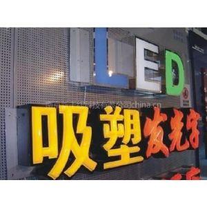 供应南京吸塑发光字字制作,南京吸塑发光字价格,南京亚克力吸塑门头,吸塑灯箱