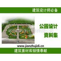 供应公园施工图(花园、娱乐场、生态园、设计图)