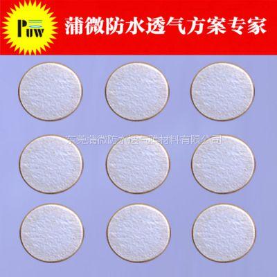 供应背胶式防水透气膜 高透气量EPTFE微孔薄膜