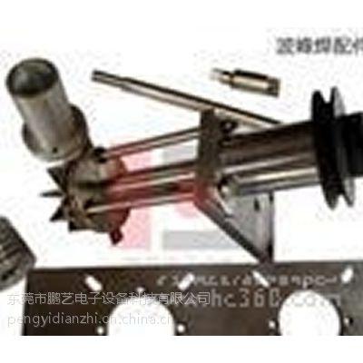 供应东莞波峰焊配件 鹏艺波峰焊配件厂家