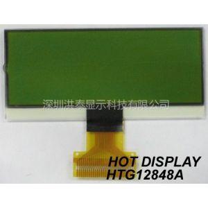 供应COG显示屏HTG12848A