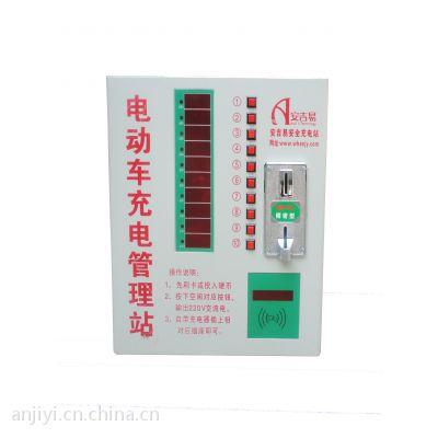 电动车安全充电管理系统