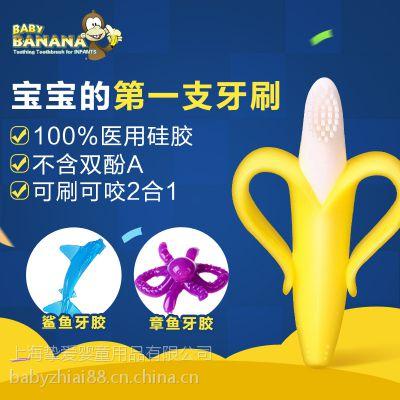 美国进口香蕉宝宝Baby Banana 婴儿牙胶牙刷 宝宝磨牙棒 牙胶玩具