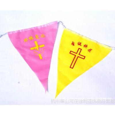 批发 基督教礼品 装饰品 三角彩旗-通用款 60张一卷