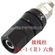 供应JXZ-1(Ⅱ)六角接线柱
