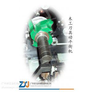 供应刀具单面立式动平衡机、动平衡机生产厂家