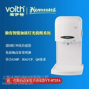 供应贵州自动酒精消毒器创新科技VT-8725A