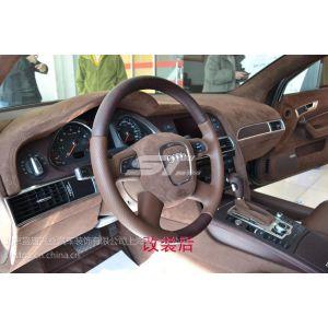 供应奥迪A6改装深咖内饰,奥迪A6汽车内饰改装,汽车个性化设计改色,座椅包真皮改色,顶棚包真皮