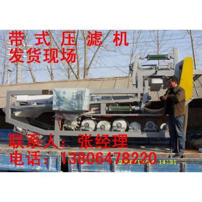 供应造纸污泥脱水机、污泥脱水一体机、带式污泥压滤机