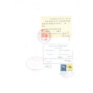 供应阿根廷大使馆加签,使馆认证,证明书   杨生