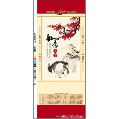 羊年卷轴挂历 厂家直销 福字挂历 财神挂历 百福挂历 等。。