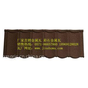 供应安徽亳州-淮北彩石金属瓦、砾金瓦、沥青瓦18969128028