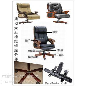 供应供应广州大班椅维修|椅子底盘维修|班椅五脚维修|班椅升降器|班椅配件供应(厂家直销)