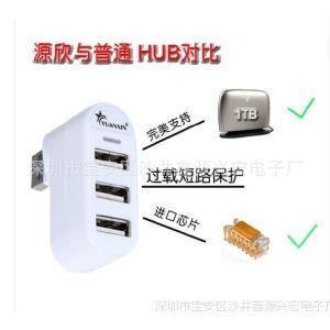 供应源欣旋彩YXH-20扩展坞HUB 3个USB接口2.0集线分线器转换器批发