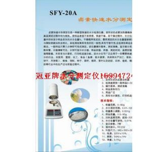 供应水分测定仪;聚丙烯水份测定仪;塑胶PP水分测定仪塑胶水分仪;塑胶水分测定仪;聚碳酸酯水份测定仪