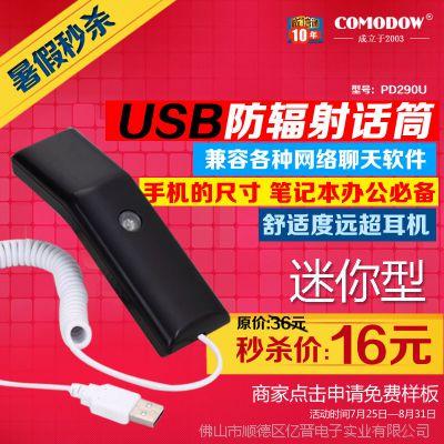 特价便携式免驱动音质保证usb skype网络电话USB电话USB听筒话筒