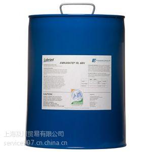 供应冰熊冷冻油,RL32H冷冻油,Emkarate RL 32H冷冻油