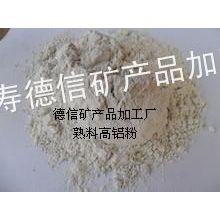 供应自产山西熟料高铝粉