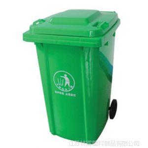 供应【林辉】240L垃圾桶   环卫垃圾桶   塑料桶 厂家直销