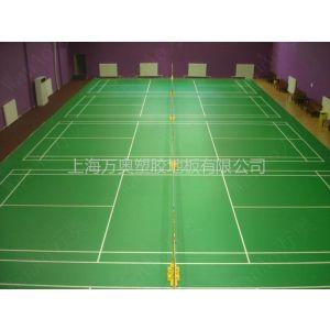 供应羽毛球PVC地板,羽毛球PVC地胶,