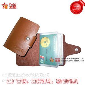 供应广州卡包定做多卡位2014的新款厂家直销