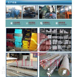 供应上海益励【日本大同】DH31--高性能高强度热作工具钢