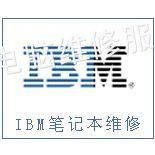 供应上海IBM笔记本维修,开机不显示,进不了系统,死机,自动重启,温度高,蓝屏