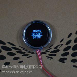 供应大众速腾汽车改装一键启动智能钥匙/美国TI技术/远程启动/自动开门