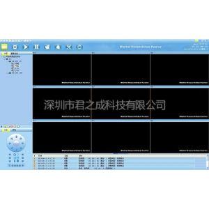 供应君成网络视频监控系统客户端软件