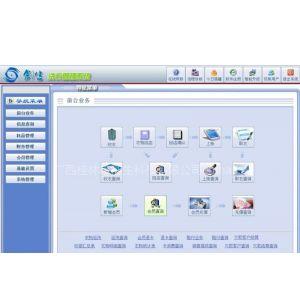 供应连锁干洗洗衣店管理软件