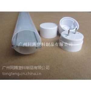 供应供应LED日光灯配件T10,灯管外壳