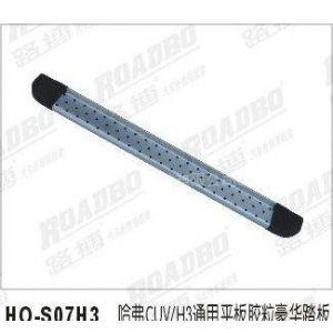 供应长城哈弗CUV/H3   HO-S07H3   通用平板胶粒豪华踏板