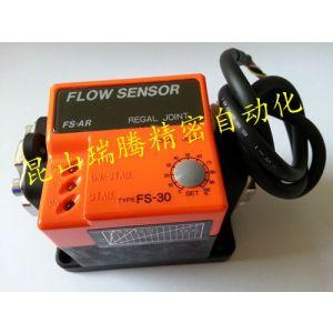 供应FS-30AR-0-J-B-3/8-F-24流量传感器RGL JOINT