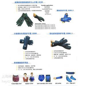 供应射线防护手套、射线辅助防护用品