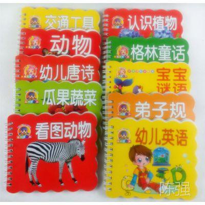 早教书0-3-6岁儿童图书宝宝故事书籍学习认知卡动物拼音识字卡