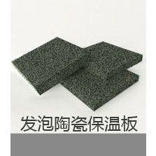 供应高略多孔发泡陶瓷保温板可包工包料质优价廉