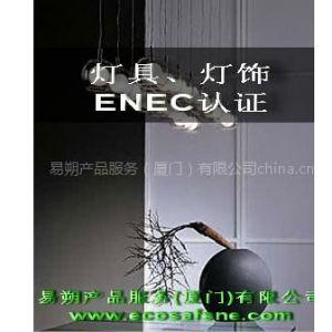 供应灯具ENEC认证
