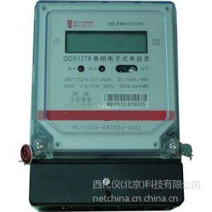 供应单相电子式红外远程操控485电能表