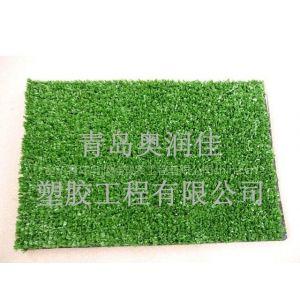 供应青岛人造草坪-优质生产厂家-青岛奥润佳塑胶工程有限公司