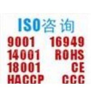 供应保过!!!南通ISO体系咨询、辅导、认证服务