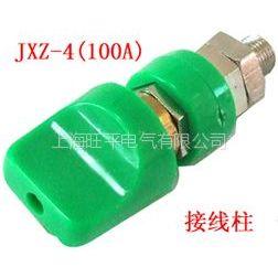 供应JXZ-4(100A)接线柱