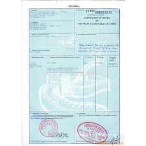 供应贸促会认证--一般原产地证-浩盛源报关部