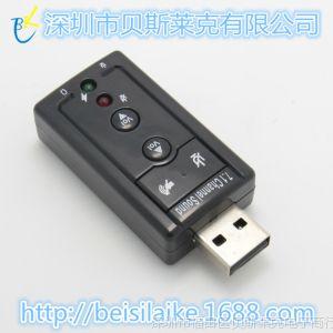 供应7.1外置 笔记本电脑独立声卡 游戏 支持win7 xp win8 USB声卡
