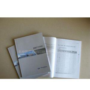 供应【北京数码快印】彩色打印,黑白打印,画册制作  13910048867陈先生