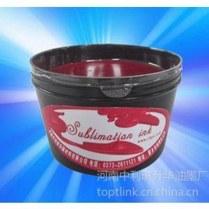 供应批发升华印花|印花材料|印刷生产|胶印热升华油墨