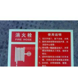 供应供应消防标志